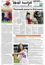 Arab News - Saudi Arabia
